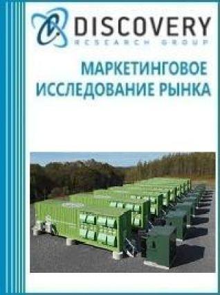 Маркетинговое исследование - Анализ рынка графита для аккумуляторов в России