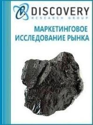 Анализ рынка графита в России