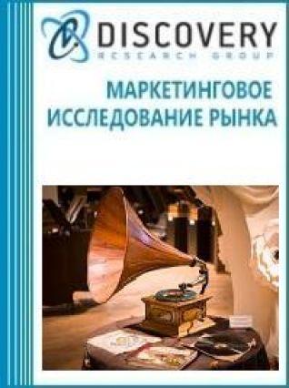Анализ рынка граммофонов в России