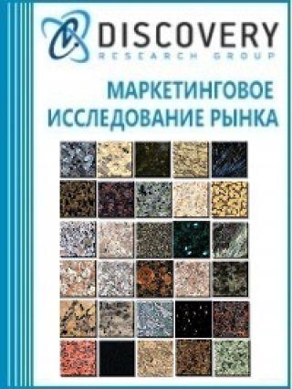 Анализ рынка гранита и мрамора в России