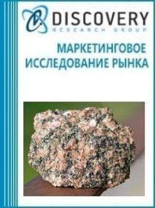 Маркетинговое исследование - Анализ рынка гранита в России