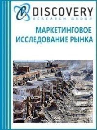 Анализ рынка гранулированного шлака черных металлов в России