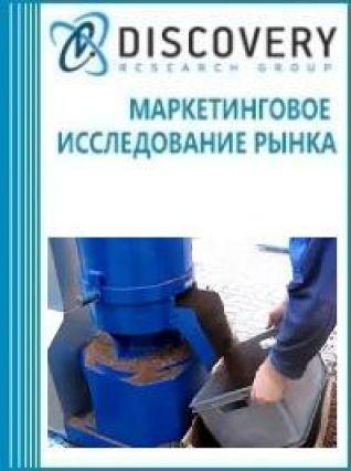 Маркетинговое исследование - Анализ рынка грануляторов опилок в России