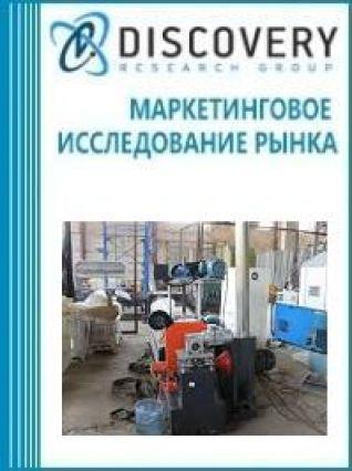Маркетинговое исследование - Анализ рынка грануляторов с воздушным охлаждением в России