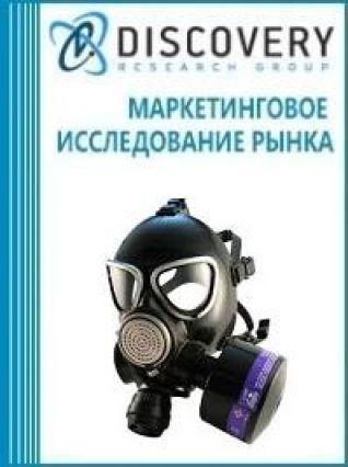 Маркетинговое исследование - Анализ рынка противогазов в России (с предоставлением базы импортно-экспортных операций)
