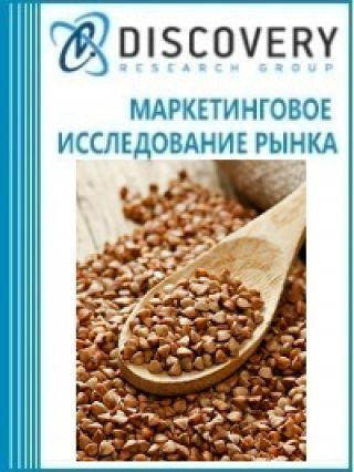 Маркетинговое исследование - Анализ рынка гречневой крупы в России