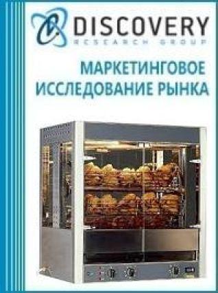 Анализ рынка грилей для кур в России