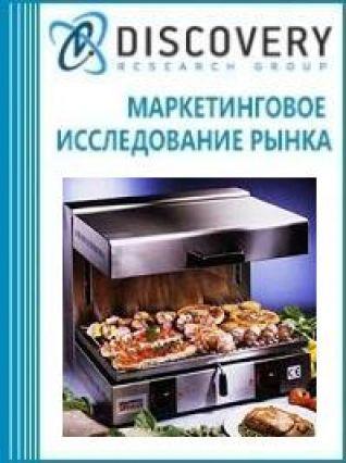 Анализ рынка грилей-саламандра в России
