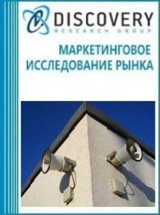 Анализ рынка громкоговорителей в России
