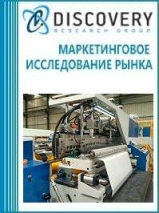 Маркетинговое исследование - Анализ рынка грунтовальных агрегатов в России