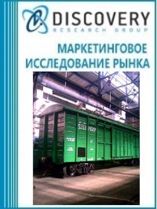 Маркетинговое исследование - Анализ рынка грузовых вагонов в России