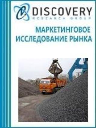 Анализ рынка гудронированногомакадама в России