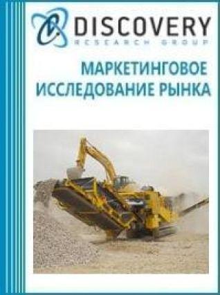 Анализ рынка гусеничных мобильных дробильных установок в России