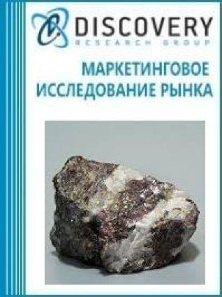 Анализ рынка гюбнерита в России