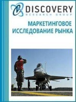 Анализ рынка имитаторов воздушного боя в России