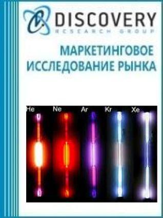 Анализ рынка инертных газов в России