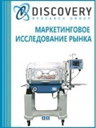 Анализ рынка инкубаторов интенсивной терапии новорожденных в России