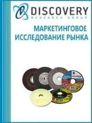 Маркетинговое исследование - Анализ рынка инструментов абразивных в России