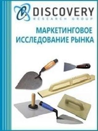 Маркетинговое исследование - Анализ рынка инструментов для штукатурных работ в России