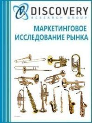 Маркетинговое исследование - Анализ рынка инструментов духовых музыкальных в России