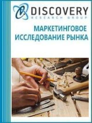 Маркетинговое исследование - Анализ рынка инструментов ручных (для каменщиков, формовщиков, бетонщиков, штукатуров и маляров) в России