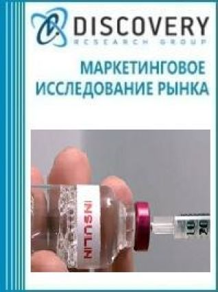 Анализ рынка инсулина в России
