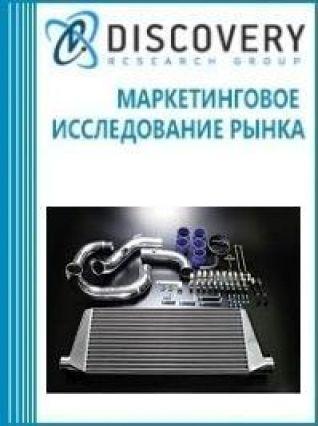 Анализ рынка интеркулеров в России