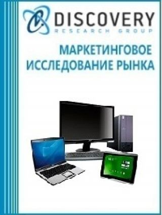 Маркетинговое исследование - Анализ рынка интернет-торговли компьютерной техникой в России (включая прогноз до 2019 г.)