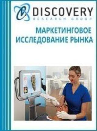 Маркетинговое исследование - Анализ рынка интраоральных сканеров в России