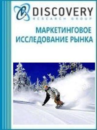Анализ рынка инвентаря спортивного для зимних видов спорта (коньки, лыжи, сноуборды) в России