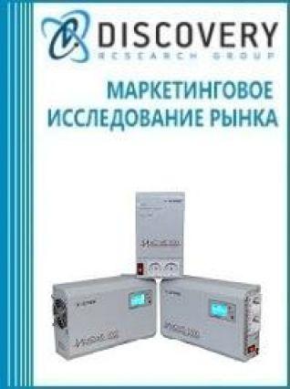 Анализ рынка инверторных стабилизаторов в России