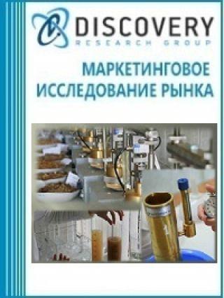 Анализ рынка инженерно-экологических работ (мобилизационные, полевые, лабораторные камеральные работы) в России