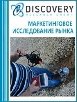 Маркетинговое исследование - Анализ рынка инженерно-геотехнических работ в России