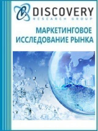 Маркетинговое исследование - Анализ рынка инжиниринга водных ресурсов в России