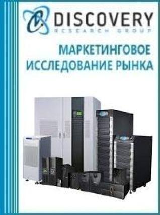 Анализ рынка источников бесперебойного электропитания в России