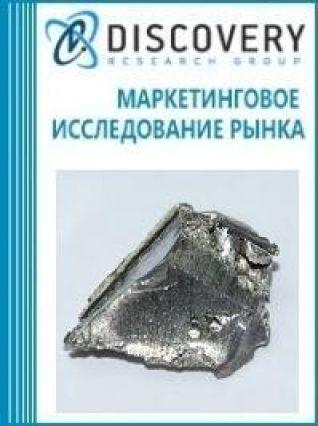 Анализ рынка иттербия в России