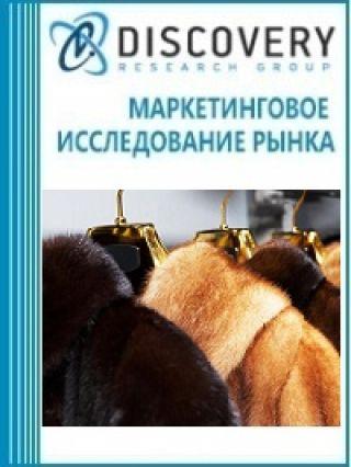 Маркетинговое исследование - Анализ рынка изделий из натурального меха в России