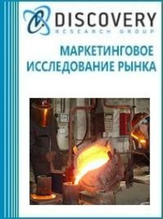 Анализ рынка изложниц и ковшов литейных в России