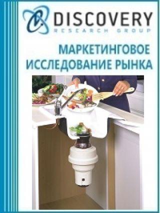 Анализ рынка измельчителей пищевых отходов в России