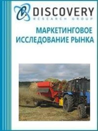 Анализ рынка измельчителей рулонов и тюков сена и соломы в России