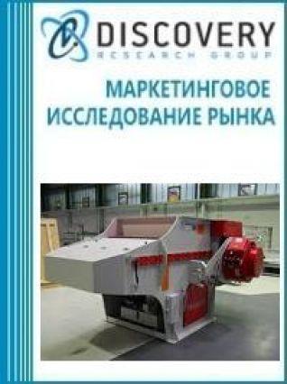 Маркетинговое исследование - Анализ рынка измельчителей универсальных в России