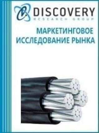 Маркетинговое исследование - Анализ рынка изолированных проводов в России