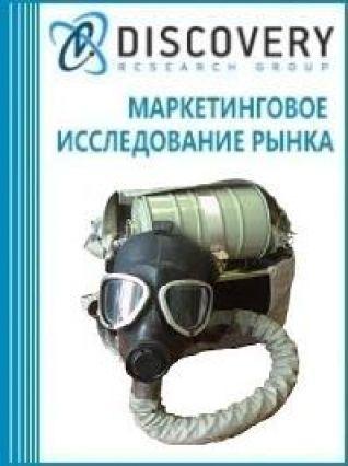 Анализ рынка противогазов изолирующих в России