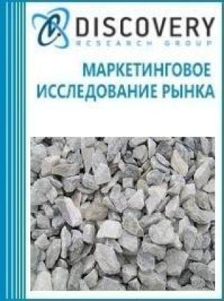 Анализ рынка извести гидравлической в России