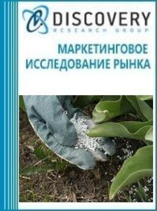 Маркетинговое исследование - Анализ рынка известковых удобрений в России