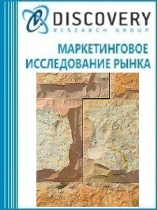Анализ рынка известняка в России