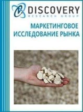 Маркетинговое исследование - Анализ рынка известняковых флюсов в России