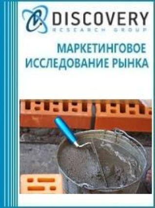 Маркетинговое исследование - Анализ рынка известняковых смесей для приготовления цемента в России