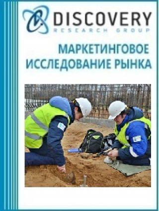 Анализ рынка изыскания грунтовых строительных материалов (опытные полевые работы обследование земляных сооружений при их реконструкции) в России