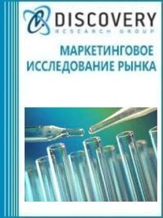 Маркетинговое исследование - Анализ рынка йодида водорода в России